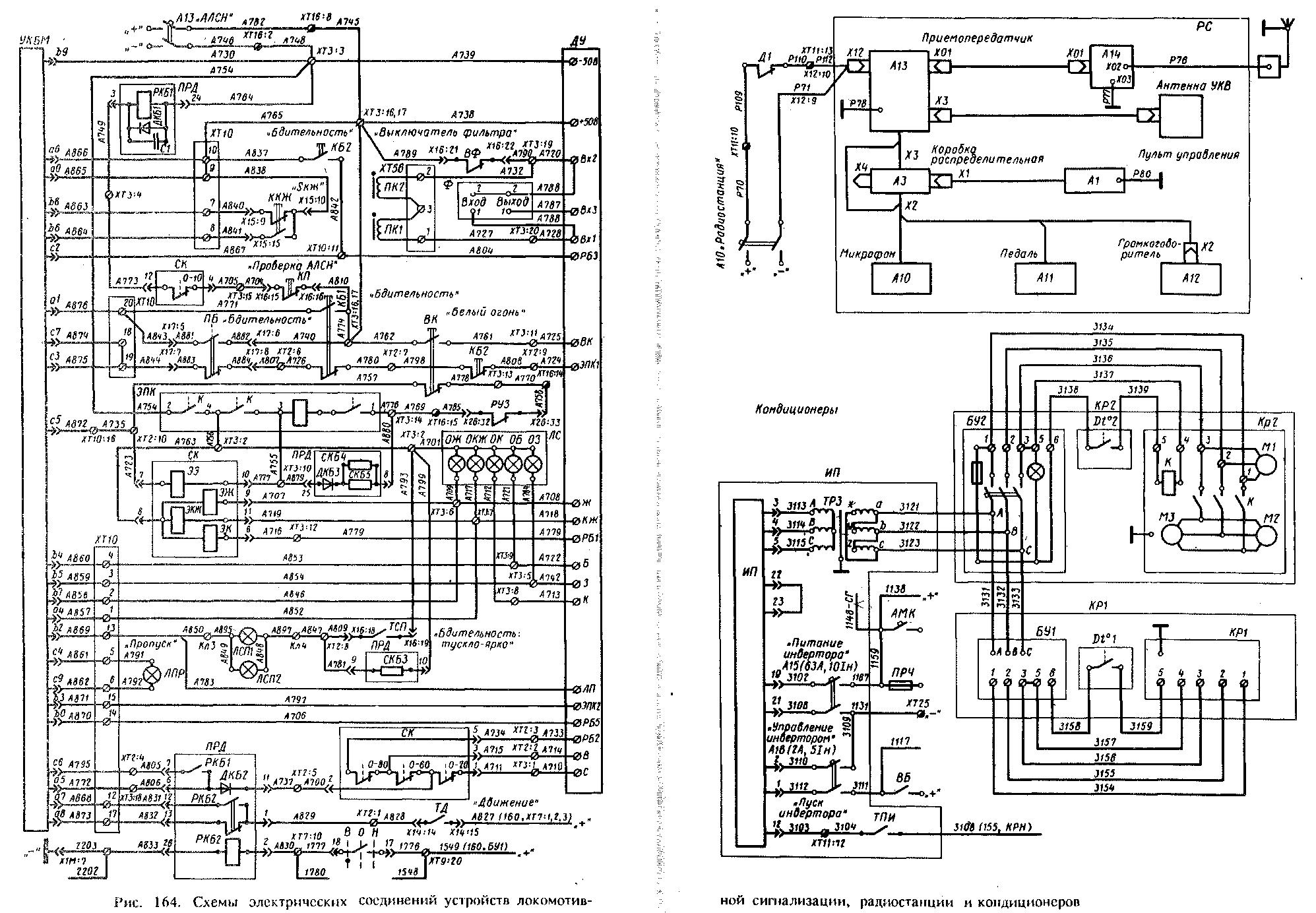 Аварийная схема тепловоза 2тэ116
